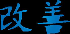 VIA_Consult_Kaizen in Kanji